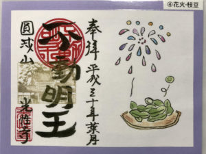 花火・枝豆