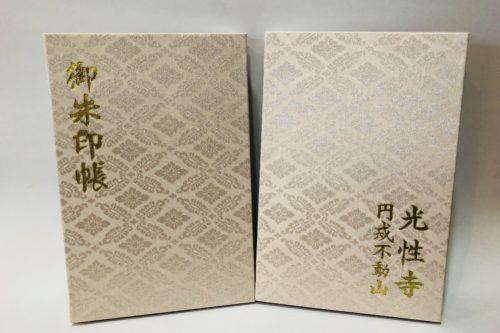 光性寺オリジナルの御朱印帳